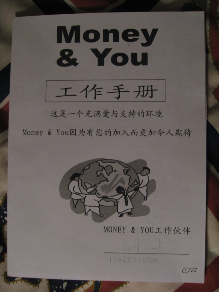青岛二期 Money & You 工作手册