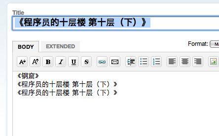 后台编辑器里难看的中文字体