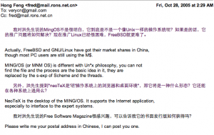 Mail communicate with Hong Feng