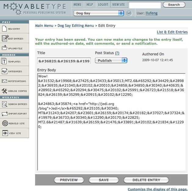 Movable Type 2.661 后台的编辑文章界面
