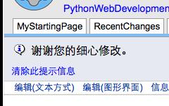 MoinMoin Wiki 的修改后提示信息