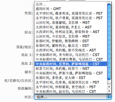 Select timezone in Windows Live. (Chinese version)
