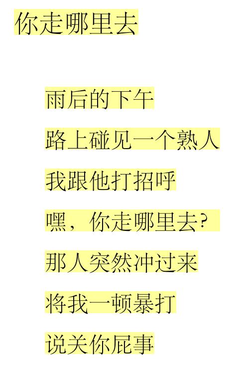 wuqing-poem-1