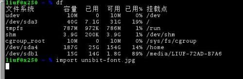 unibit-font